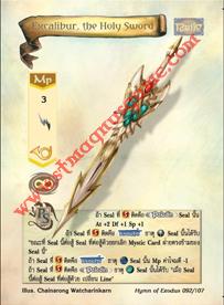 ถ้า Seal ที่ Excalibur, the Holy Sword ติดคือ ...